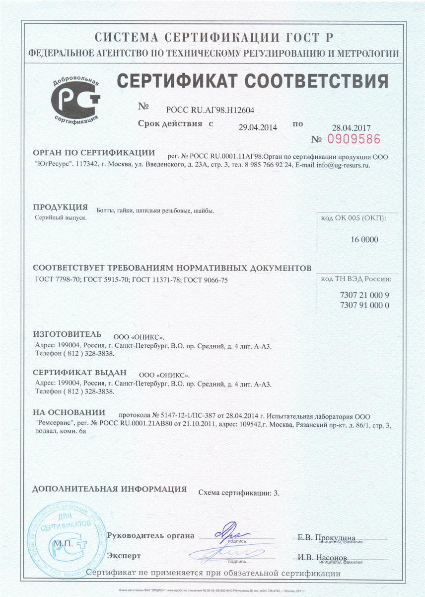 Сертификат гайки гост 5915-70 лицензирование и сертификация на пассажирские перевозки автотранспортом